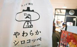 あの大人気のコッペパンが名古屋に帰ってきた!『コメダ謹製 やわらかシロコッペ』 - 2017 10 30 14 26 14 260x160