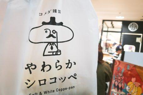 あの大人気のコッペパンが名古屋に帰ってきた!『コメダ謹製 やわらかシロコッペ』