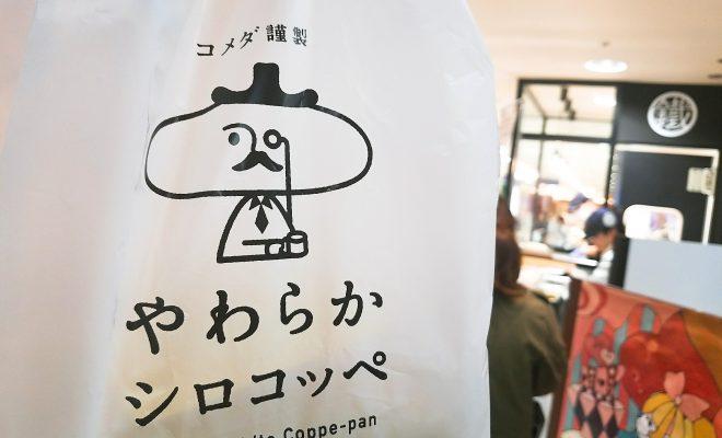 あの大人気のコッペパンが名古屋に帰ってきた!『コメダ謹製 やわらかシロコッペ』 - 2017 10 30 14 26 14 660x400