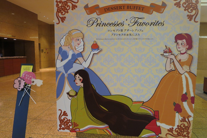 期間限定!ヒルトン名古屋デザートブッフェ「プリンセスのお気に入り」に行ってみた - 2D15BEE4 78A9 4B76 96FB 245D132222A2