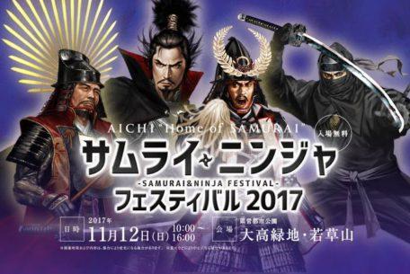 家族で参加出来る戦国イベント!「サムライ・ニンジャフェスティバル2017」