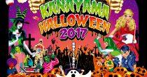 アスナル金山の「KANAYAMA HALLOWEEN 2017」10/28開催 - 8aa5d47735d8f8587f15880bc38f7c17 210x110
