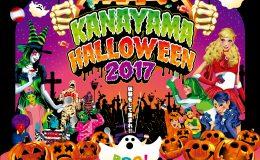 アスナル金山の「KANAYAMA HALLOWEEN 2017」10/28開催 - 8aa5d47735d8f8587f15880bc38f7c17 260x160