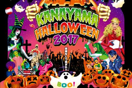 アスナル金山の「KANAYAMA HALLOWEEN 2017」10/28開催