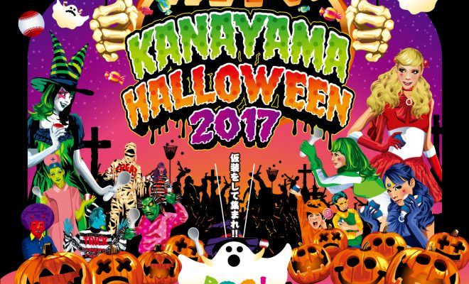 アスナル金山の「KANAYAMA HALLOWEEN 2017」10/28開催 - 8aa5d47735d8f8587f15880bc38f7c17 660x400
