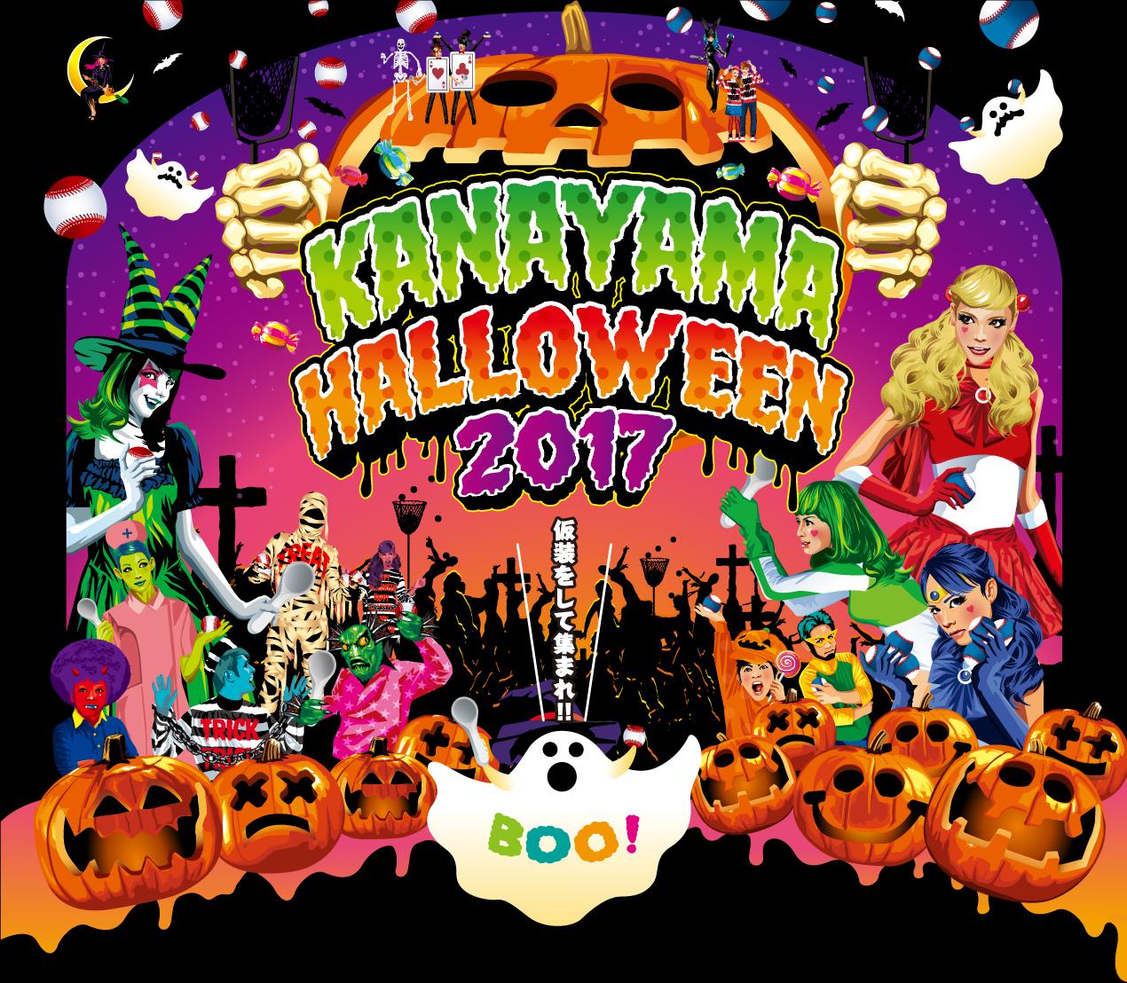 アスナル金山の「KANAYAMA HALLOWEEN 2017」10/28開催 - 8aa5d47735d8f8587f15880bc38f7c17