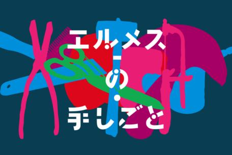 名古屋初上陸!180年続く一流のものづくりに触れる「エルメスの手しごと展」