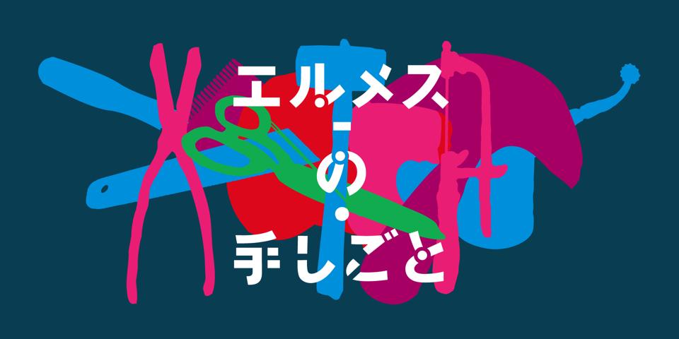 名古屋初上陸!180年続く一流のものづくりに触れる「エルメスの手しごと展」 - 8d9b671b80458f3d61972a92bdccc552