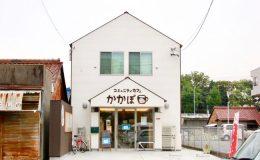 庄内緑地公園「コミュニティカフェかかぽ」は三ツ川のたまり場! - DSC 0881 660x400 260x160