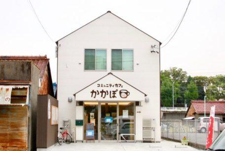 庄内緑地公園「コミュニティカフェかかぽ」は三ツ川のたまり場!