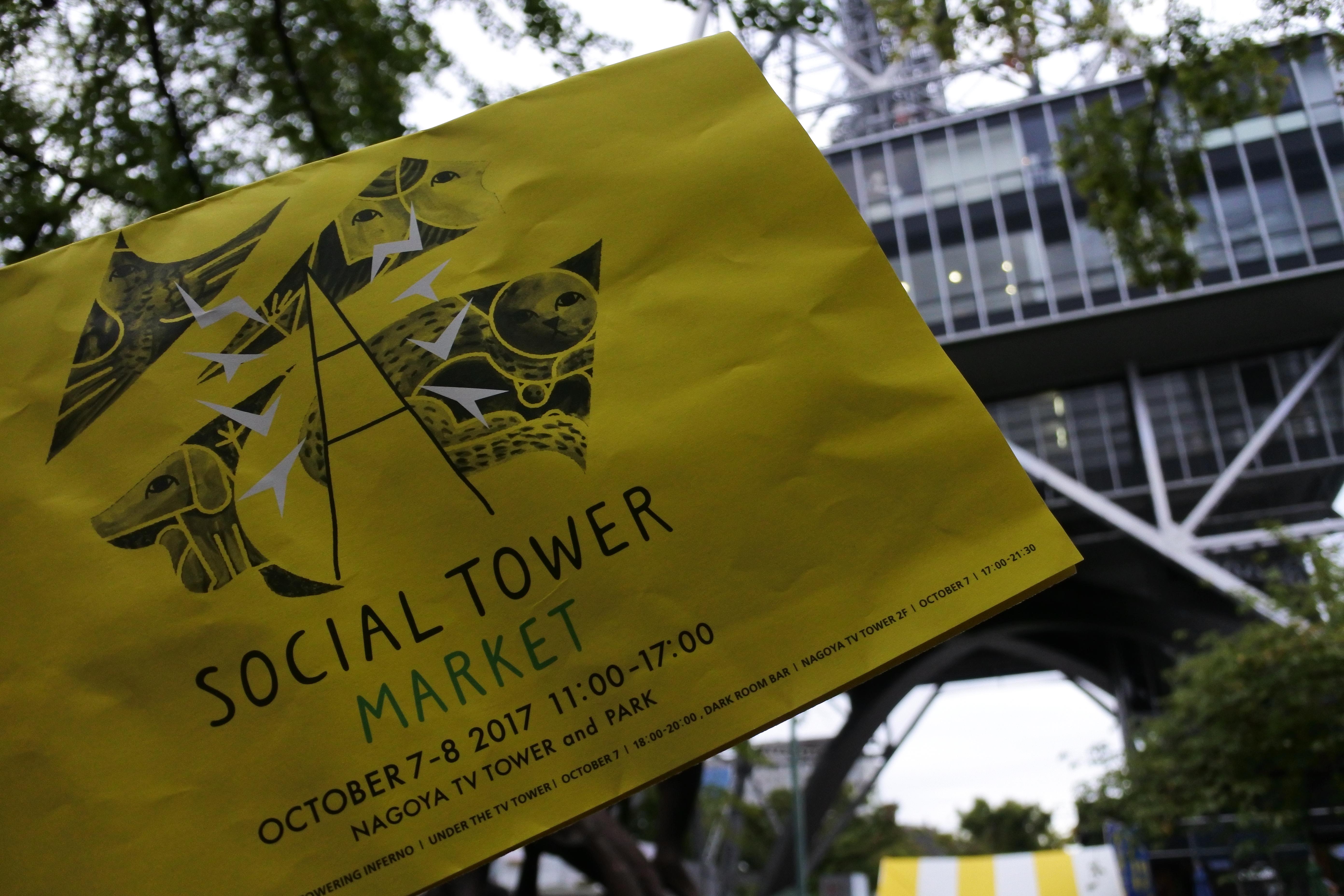 見所をレポート!テレビ塔周辺で今年も大盛り上がり「ソーシャルタワーマーケット」 - DSC 4944
