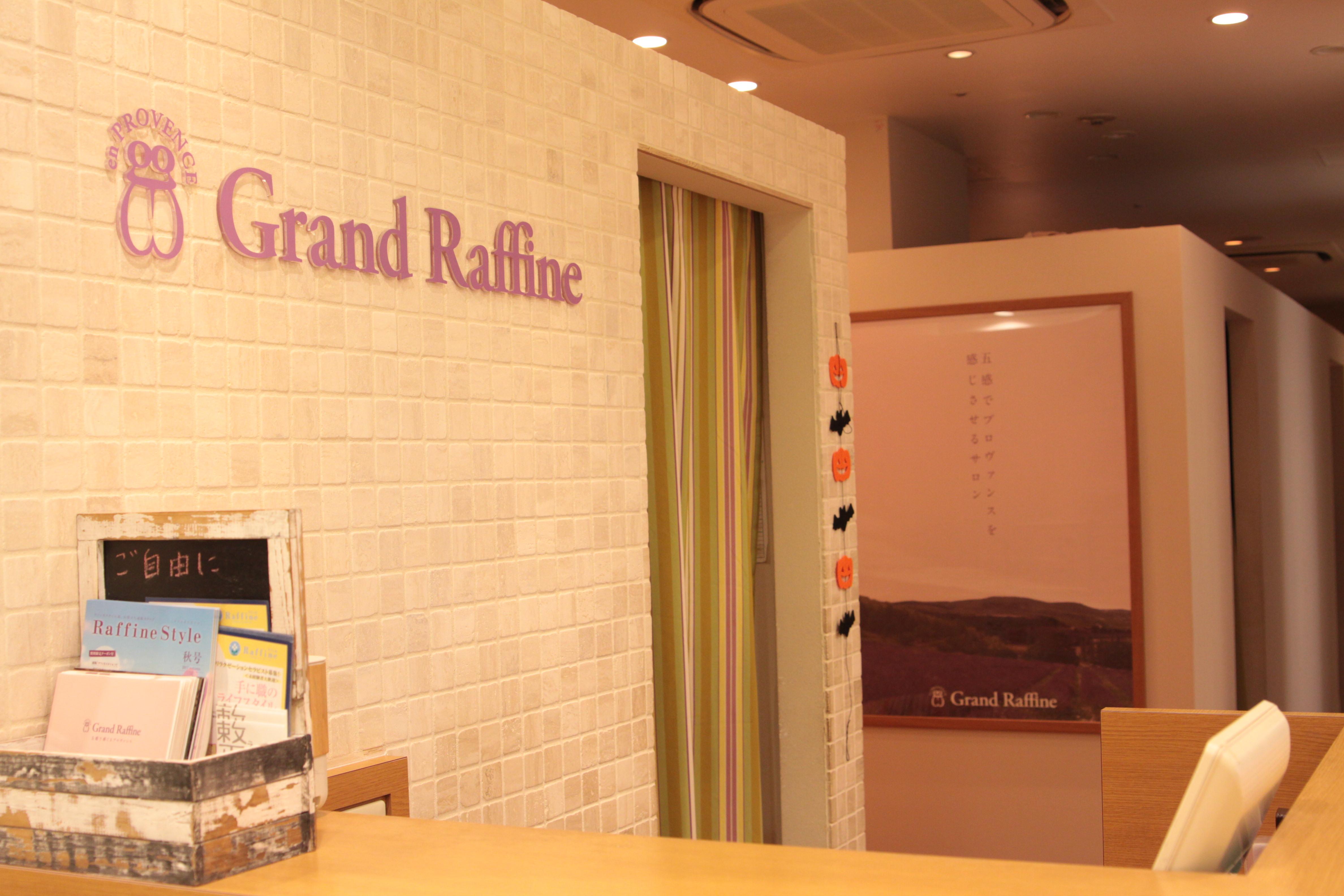11の美容サロンが集結。松坂屋『シスセット』でトータルビューティーを! - Grand Raffine 2