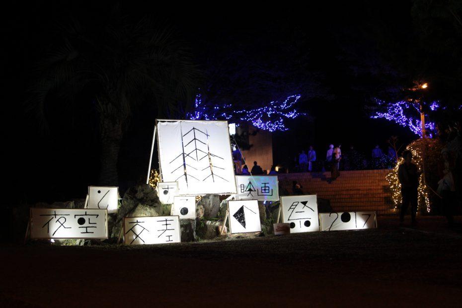 夜通し楽める野外映画フェス『夜空と交差する森の映画祭2017』レポート - IMG 0748 930x620