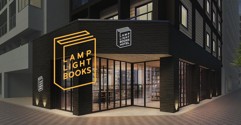 本の世界に没頭できるホテル『ランプライトブックスホテル名古屋』が伏見にオープン - cafe img 01