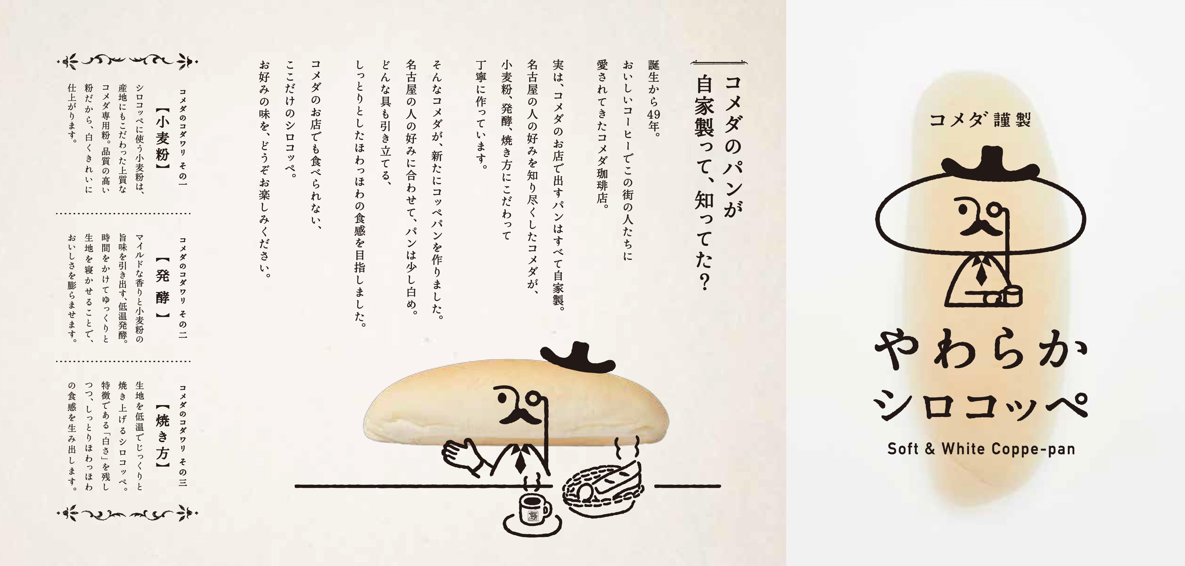 あの大人気のコッペパンが名古屋に帰ってきた!『コメダ謹製 やわらかシロコッペ』 - img 138288 5