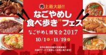 11月19日まで!「なごやめし博覧会」ラシックで味わえるなごやめしをご紹介 - nagoyameshifes 1 210x110