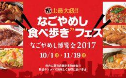 11月19日まで!「なごやめし博覧会」ラシックで味わえるなごやめしをご紹介 - nagoyameshifes 1 260x160