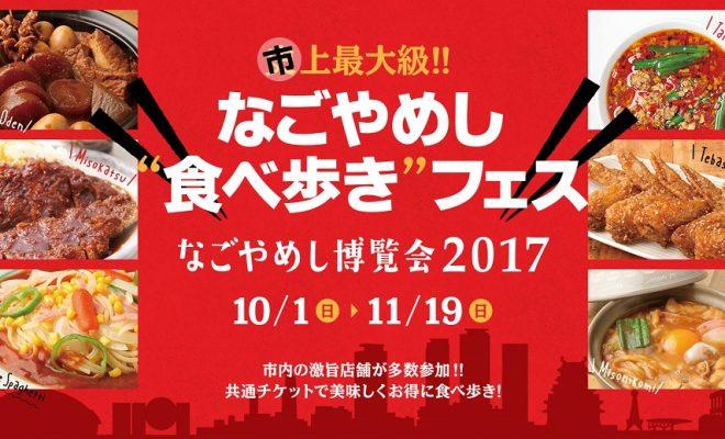 11月19日まで!「なごやめし博覧会」ラシックで味わえるなごやめしをご紹介 - nagoyameshifes 1 660x400