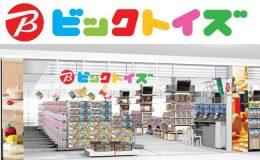 ビックカメラのおもちゃコーナーがお店に!『ビックトイズ プライムツリー赤池店』 - 3 260x160