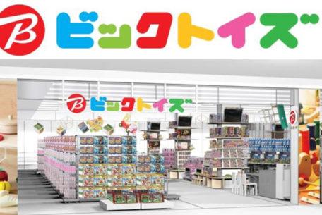 ビックカメラのおもちゃコーナーがお店に!『ビックトイズ プライムツリー赤池店』