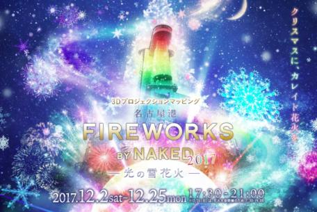 この冬は名古屋港で最新アート『FIREWORKS by NAKED 2017』