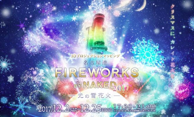 この冬は名古屋港で最新アート『FIREWORKS by NAKED 2017』 - 9c1e36537cd95d3d252e91c86003a7c4 660x400