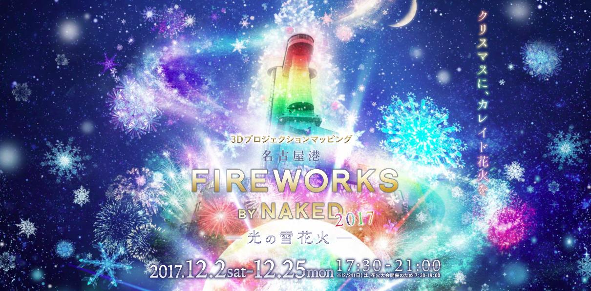 この冬は名古屋港で最新アート『FIREWORKS by NAKED 2017』 - 9c1e36537cd95d3d252e91c86003a7c4