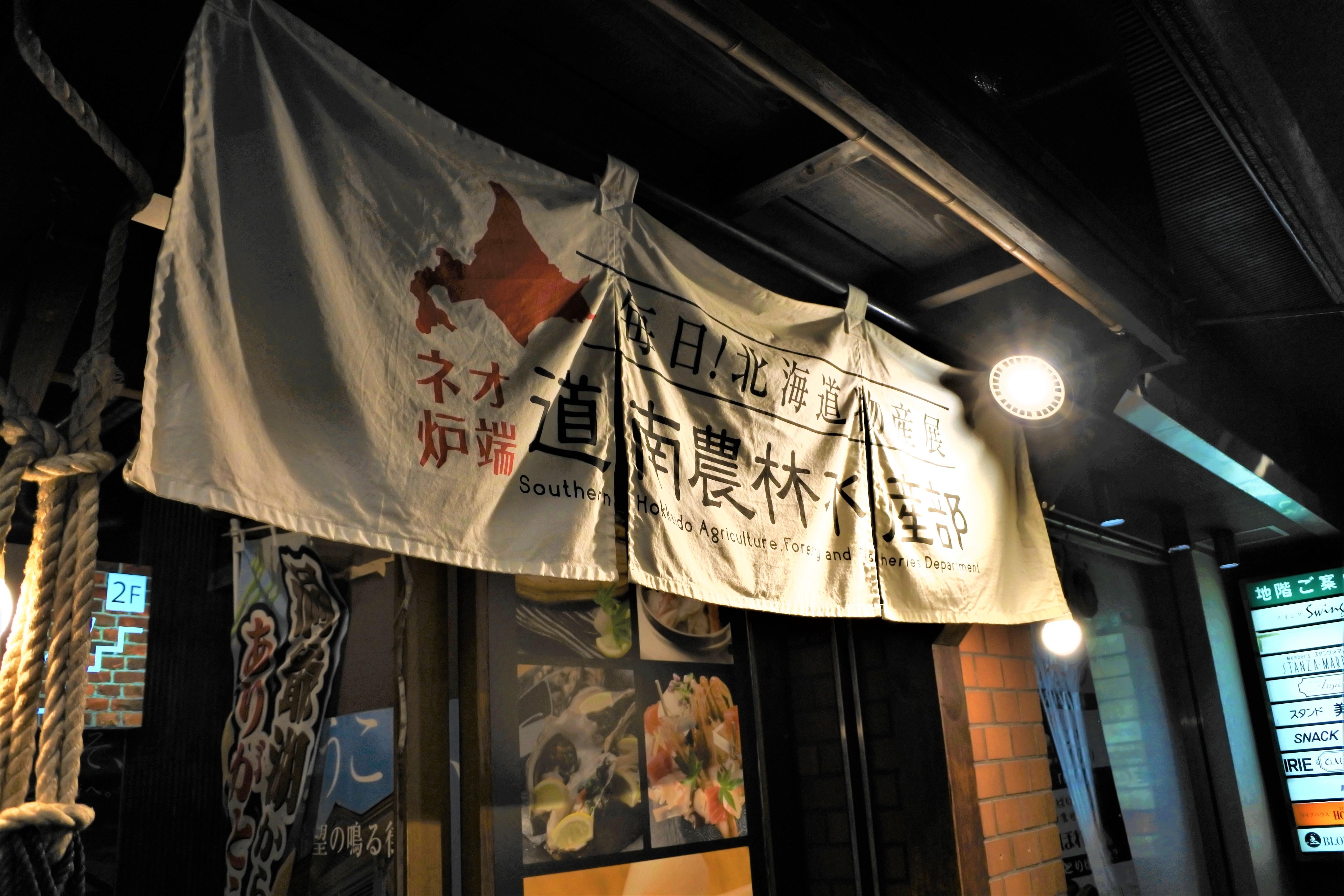 いくらこぼれ飯で大盛況!名古屋にいながら北海道を堪能できる「道南農林水産部」 - DSC 0065 2