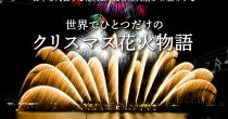 クリスマスイブは名古屋港でロマンチック花火『ISOGAI花火劇場in名古屋港』 - HPTOP 1 210x110