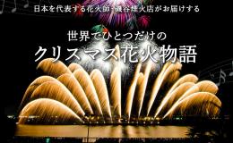 クリスマスイブは名古屋港でロマンチック花火『ISOGAI花火劇場in名古屋港』 - HPTOP 1 260x160