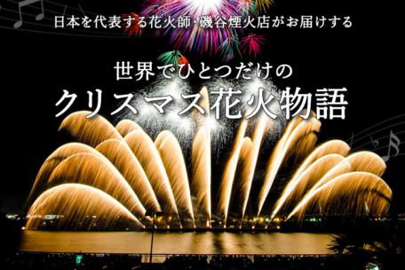 クリスマスイブは名古屋港でロマンチック花火『ISOGAI花火劇場in名古屋港』