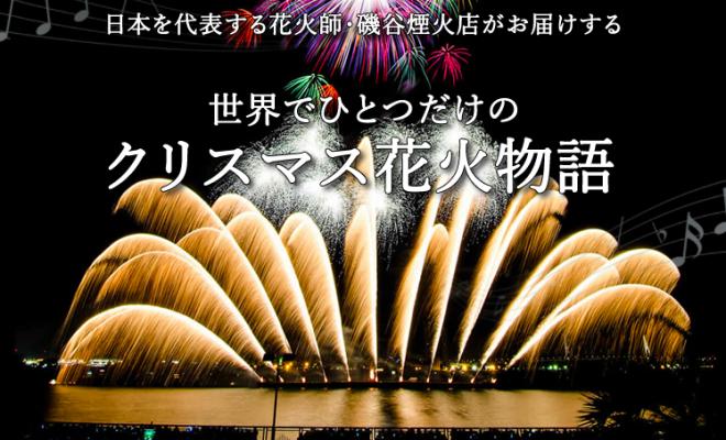 クリスマスイブは名古屋港でロマンチック花火『ISOGAI花火劇場in名古屋港』 - HPTOP 1 660x400