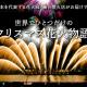 クリスマスイブは名古屋港でロマンチック花火『ISOGAI花火劇場in名古屋港』 - HPTOP 1 80x80