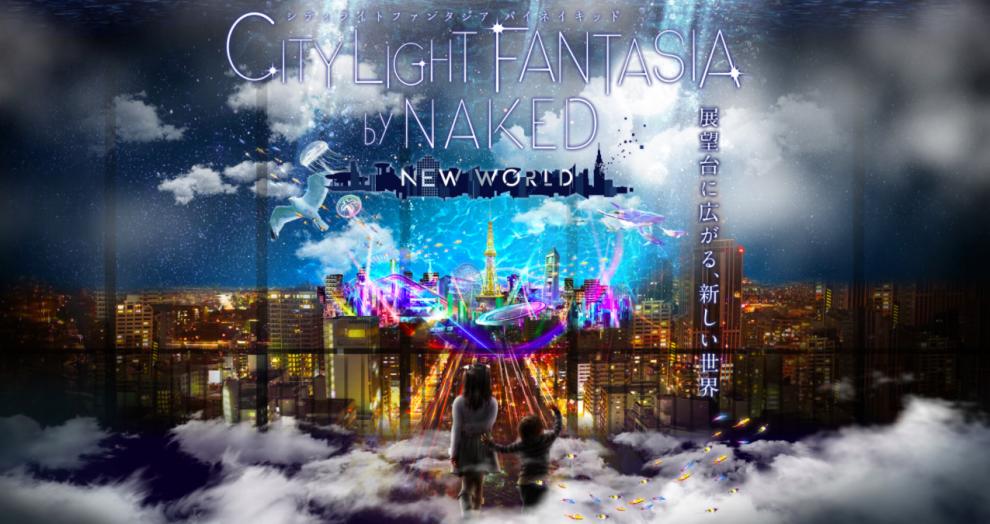 名古屋テレビ塔にてネイキッド新作「CITY LIGHT FANTASIA」開催