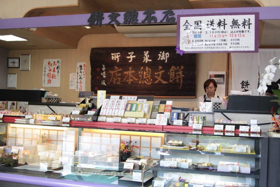 名古屋の和菓子文化を感じる『和菓子屋さんめぐり』へ出てみた - IMG 2111 930x620