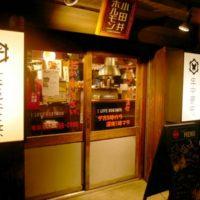 忘年会はココで決まり!「小田井ホルモン」で心も体も温かく!