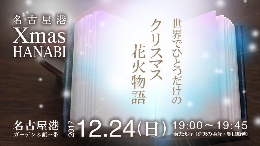 クリスマスイブは名古屋港でロマンチック花火『ISOGAI花火劇場in名古屋港』 - Xmashanabi