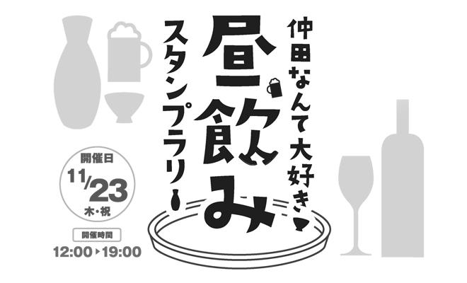 11/23は池下・今池の商店街へ!「仲田なんて大好き。昼飲みスタンプラリー」