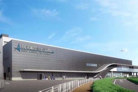 大空に夢を乗せて『あいち航空ミュージアム』県営名古屋空港内に11/30オープン
