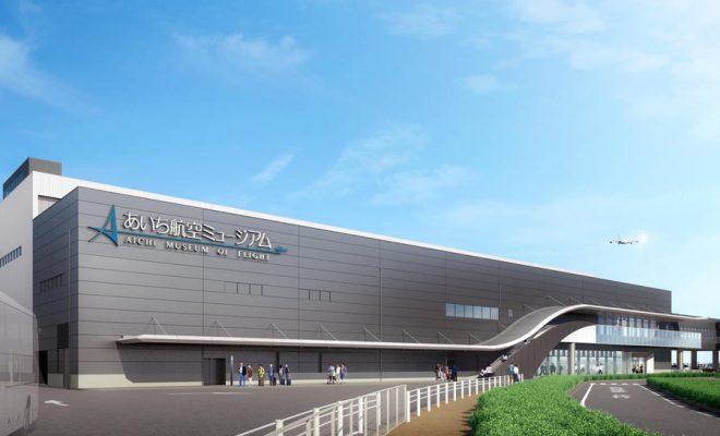 大空に夢を乗せて『あいち航空ミュージアム』県営名古屋空港内に11/30オープン - aichimuseumofflight 660x400