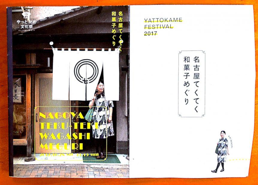 名古屋の和菓子文化を感じる『和菓子屋さんめぐり』へ出てみた - eb9d04aaab8d30307617e6a82e3fb318 861x620