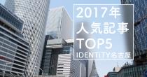 今年もありがとうございました!2017年の人気記事ベスト5 - 2017 210x110
