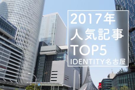 今年もありがとうございました!2017年の人気記事ベスト5