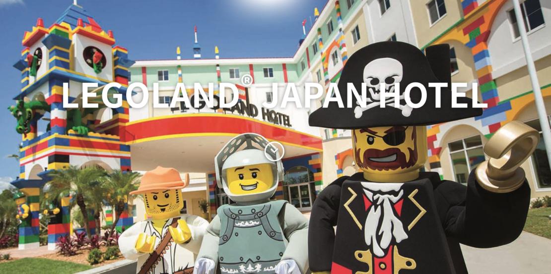 家族でレゴ尽くしの1日を!『レゴランド ジャパン ホテル』2018年4月開業
