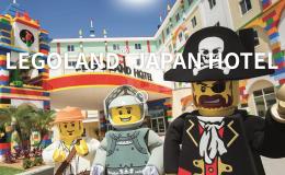 家族でレゴ尽くしの1日を!『レゴランド ジャパン ホテル』2018年4月開業 - 30fb913934539aafc787bc1df49fa166 260x160