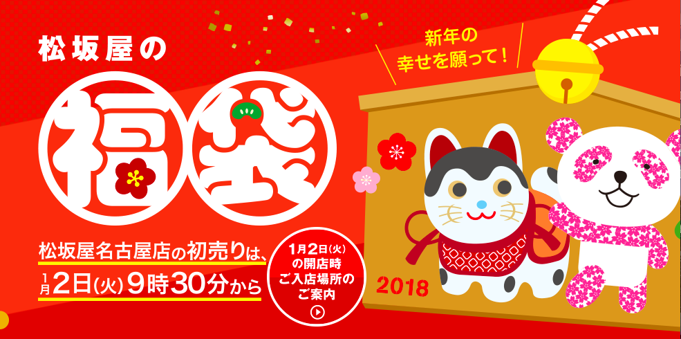 【2018】名古屋の初売り・福袋まとめ!あなたはどこの初売りへ? - 41902fb537c67b4d43b81be70212054d