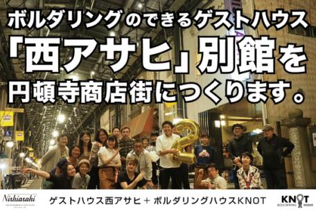 来春オープン!円頓寺商店街の新たな遊び場「那古野ハウス」を応援しよう!