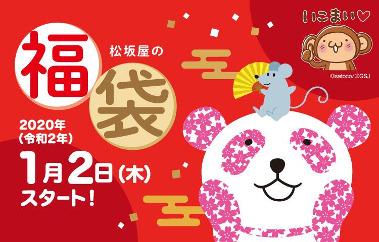 【2020】名古屋の初売り・福袋まとめ!あなたはどこの初売りへ? - 750 480 fukubukuro 191226