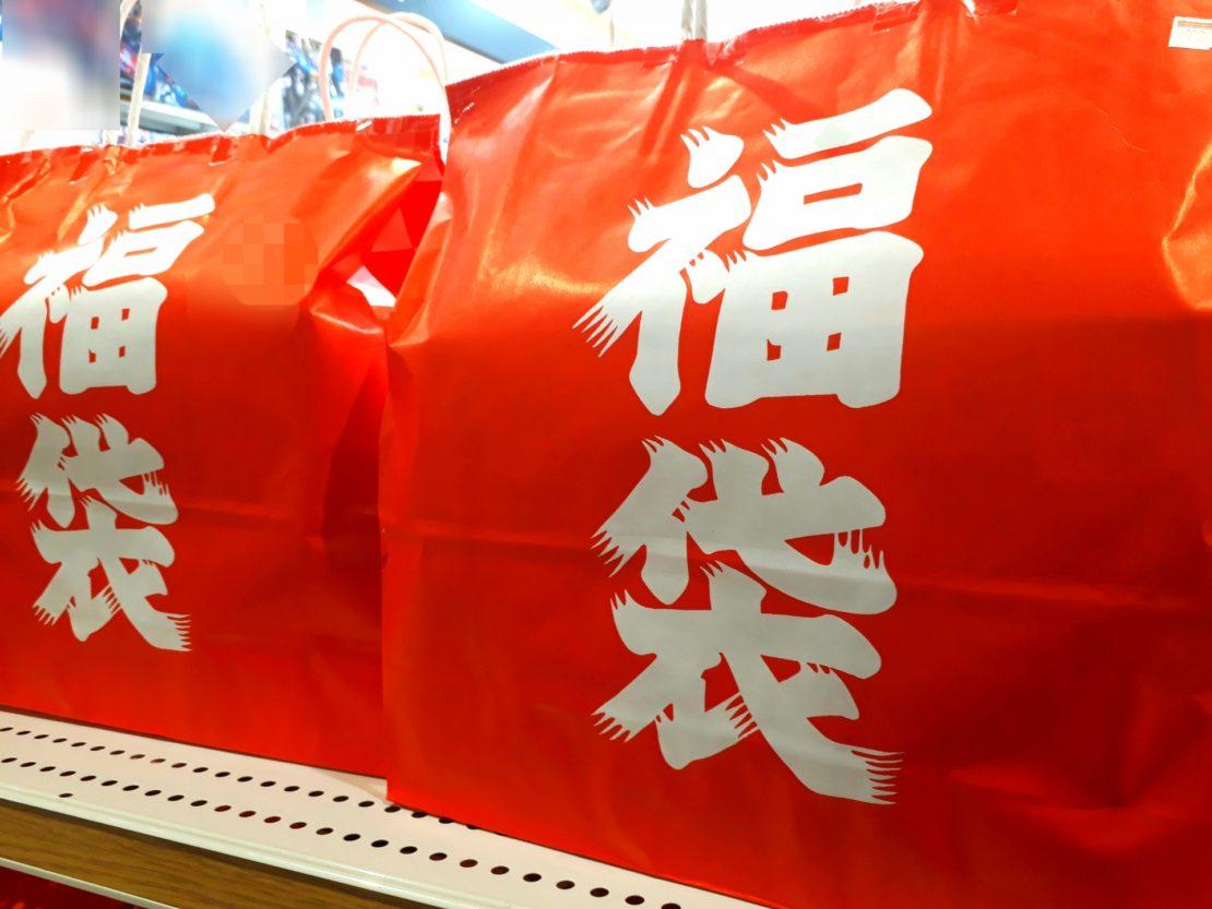 【2021】名古屋の初売り・福袋まとめ!自宅でお目当てのものをゲットしよう