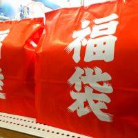 【2019】名古屋の初売り・福袋まとめ!あなたはどこの初売りへ?